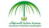 توضيح للمستهلك عن حقه في إجراءات تسوية مطالبات تأمين السيارات