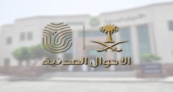 """"""" سلمان """" و """" عبد العزيز """" أكثر الأسماء تسجيلا بالأحوال المدنية"""