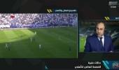 بالفيديو.. خالد بيومي: الأهلي افتقد شخصيته في الشوط الثاني رغم البداية الجيدة