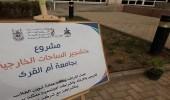 أم القرى تدشن مشروع تشجير الساحات الخارجية في الجامعة .