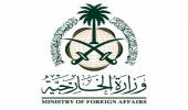 المملكة تدين الأعمال الإرهابية في ليبيا وأفغانستان والعراق
