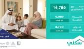توفير أكثر من 300 ألف خيار سكني وتمويلي للمواطنين في جميع مناطق المملكة