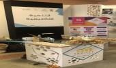 وكيلة جامعة أم القرى تدشن فعالية فن التنمية