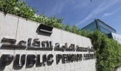 4 مطالب من الشورى للمؤسسة العامة للتقاعد في جلسة اليوم.. تعرف عليها