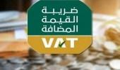 خطوات تقديم إقرار ضريبة القيمة المضافة