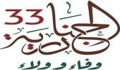 """تحت شعار """" وفاء وولاء """" .. مهرجان الجنادرية ينطلق الخميس المقبل"""