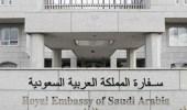 سفارة المملكة بالأردن تدعو المواطنين لأخذ الحيطة والحذر نتيجة التقلبات الجوية