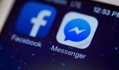 """ميزة جديدة في """" فيسبوك ماسنجر """" لحماية أعين المستخدمين"""
