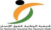 """"""" حقوق الإنسان """" تستنكر منح حق اللجوء للمراهقات وإحجامه عن المهددين بالغرق"""