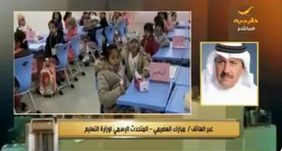 """بالفيديو.."""" العصيمي """" يعلق على أول مدرسة مختلطة في تبوك"""