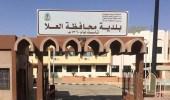الإعلان عن وظائف شاغرة ببلدية العلا