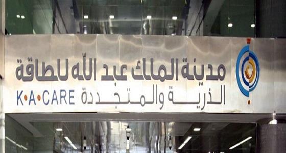 للرجال.. مدينة الملك عبدالله للطاقة تعلن عن وظائف إدارية وهندسية شاغرة