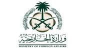 المملكة تدين وتستنكر بشدة الانفجار الذي وقع بمنطقة الدرب الأحمر في القاهرة