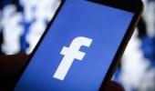 فيسبوك يقرروقف استخدام برامج جمع بيانات المستخدمين