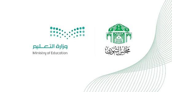 """"""" الشورى """" يطالب التعليم بآلية للتعاقد مع السعوديين للعمل في الجامعات"""