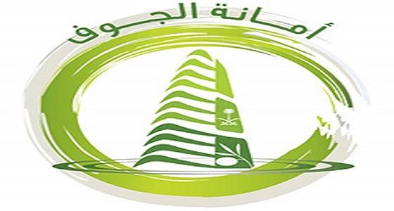 أمين الجوف يصدر لفت نظر للمسؤول عن ما تم نشره في حساب الأمانة