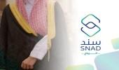""""""" سند محمد بن سلمان """" يوضح مدى أحقية أي شاب في التقديم على البرنامج"""
