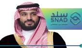 """"""" سند محمد بن سلمان """" يطالب المتقدمين بتحديث بياناتهم البنكية"""