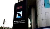 هيئة السوق المالية تعلن عن وظيفة شاغرة للجنسين في الرياض