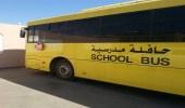 طالبة تفارق الحياة لاختناقها بحافلة مدرسية بالقنفذة
