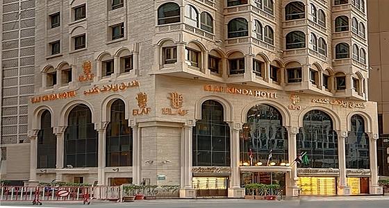 فندق إيلاف يعلن عن 10 وظائف شاغرة للسعوديين بمكة