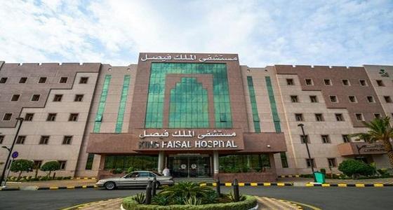 مستشفى الملك فيصل التخصصي تعلن عن وظائف بعدة مجالات في الرياض