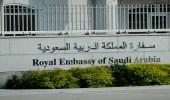 سفارة المملكة بالبحرين: وفاة وإصابة 4 مواطنين في حادث جسر الملك فهد