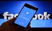"""صدمة جديدة لمستخدمي """" فيسبوك """" بسبب الخصوصية"""