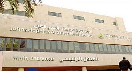 مركز أرامكو الطبي يعلن عن وظائف شاغرة في 4 مدن