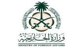 المملكة ترحب بتصنيف أمريكا للحرس الثوري الإيراني منظمةً إرهابية