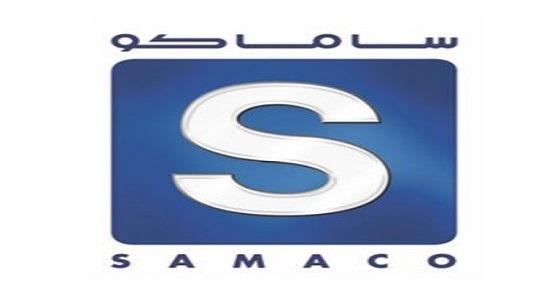 شركة ساماكو: بدء تدريب منتهي بالتوظيف للجنسين
