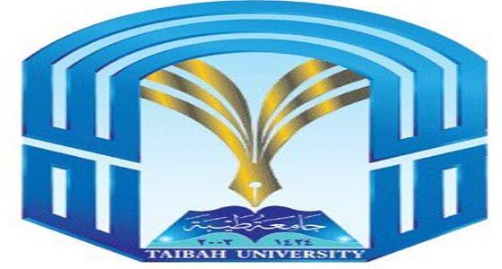 للنساء.. وظائف شاغرة في جامعة طيبة