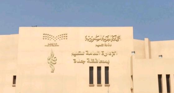 الإعلان عن نتيجة حركة نقل قيادات ووكلاء مدارس جدة