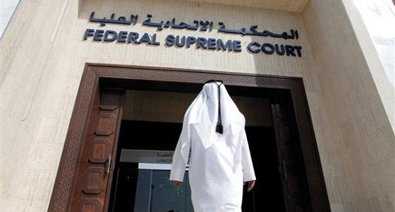 الإمارات تعاقب تركيًا بالسجن مدى الحياة في قضية إرهاب