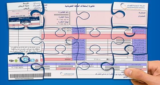 السعودية للكهرباء توفر خدمة الفاتورة الثابتة لتريح المستفيدين في الصيف