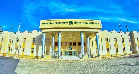 وظائف شاغرة في جامعة الأمير مقرن بن عبدالعزيز لحديثي التخرج