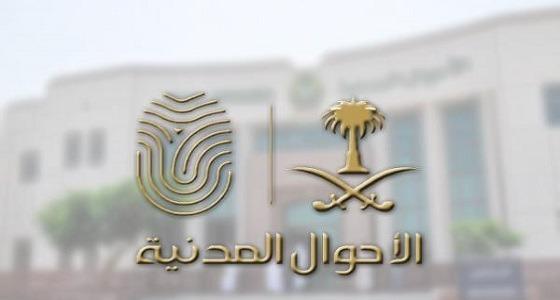 """الأحوال المدنية تحذر من التعامل مع """" أبو طاولة وشمسية """""""