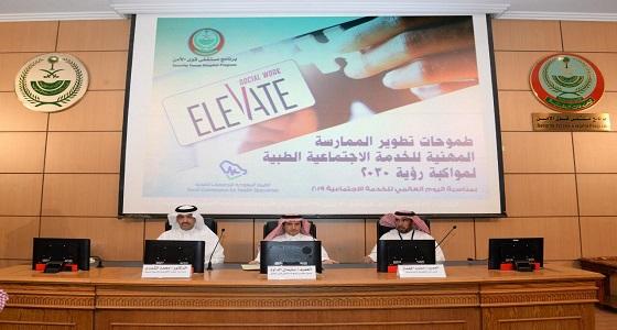 مدير مستشفى قوى الأمن يؤكد أهمية تطوير الخدمة الاجتماعية الطبية