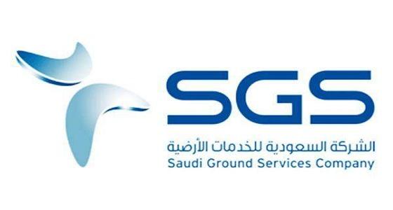 الشركة السعودية للخدمات الأرضية تعلن وظائف شاغرة لحملة الثانوية العامة
