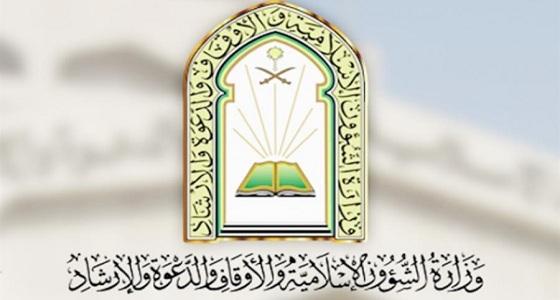 """16 صلاحية لفروع """" الإسلامية """" بمختلف المناطق"""