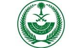 فتح باب القبول لعدد من الرتب بالمركز الوطني للعمليات الأمنية