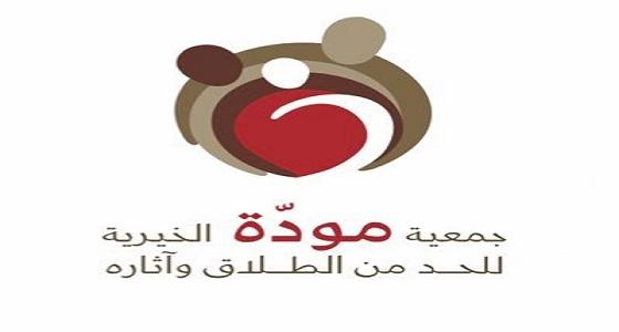 مودة الخيرية تحضر لاجتماع الجمعية العمومية السنوي