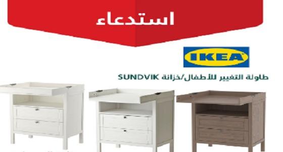 """التجارة تستدعي طاولة التغيير للأطفال (خزانة SUNDVIK) من """" IKEA """""""