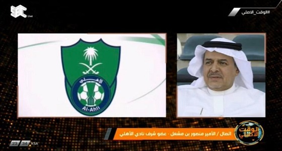 الأمير منصور بن مشعل : كنت متردّد في ترشيح نفسي لرئاسة الأهلي