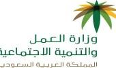 عمل الرياض يستقبل 13315 ملف حماية اجور العاملين بالقطاع الخاص خلال هذا العام