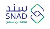 سند محمد بن سلمان: يجوز لمن تعدى الـ30 عامًا التسجيل