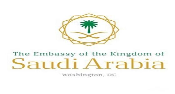 سفارة المملكة في واشنطن: مجهولون انتحلوا صفة موظفينا للاحتيال على الموظفين