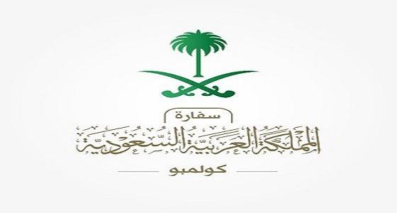 """سفارة المملكة بـ """" سريلانكا """" تناشد مواطنيها بتوخي الحذر بسبب التفجيرات"""