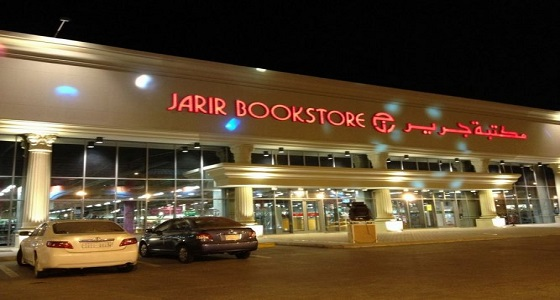 مكتبة جرير توفر وظائف شاغرة