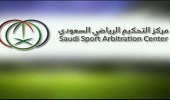التحكيم الرياضي: قرار لجنة الاستئناف حول احتجاج الهلال لا يجوز التظلم عليه